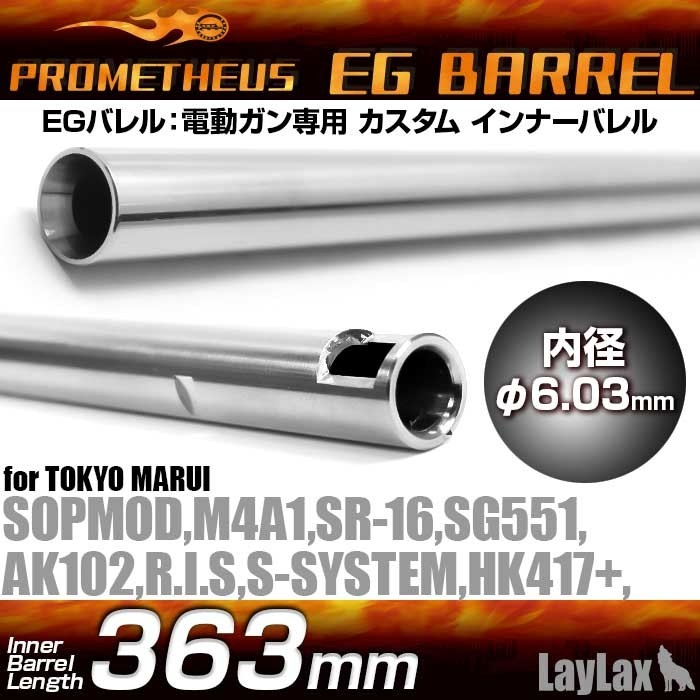 PROMETHEUS EG 6.03mm Inner Barrel 363mm M4/HK416